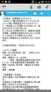 Screenshot_2013-06-09-10-29-54.png