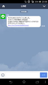 Screenshot_2014-08-22-23-56-53.png