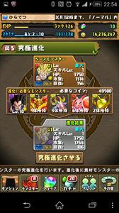 Screenshot_2015-03-21-22-54-02.png