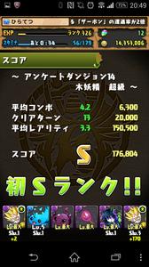 Screenshot_2015-03-22-20-49-26.png