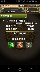 Screenshot_2015-03-23-14-27-44.png