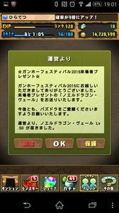 Screenshot_2015-03-25-19-01-26.png