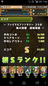 Screenshot_2015-04-29-07-00-30.png