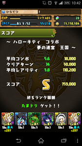 Screenshot_2015-05-26-22-42-22.png