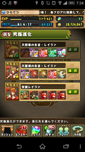 Screenshot_2015-06-23-07-34-12.png