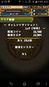 Screenshot_2015-06-28-08-22-29.png