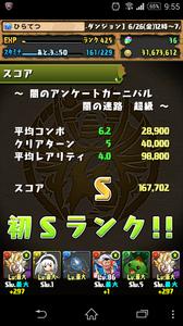 Screenshot_2015-06-29-21-55-03.png