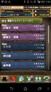 Screenshot_2015-07-14-08-00-01.png
