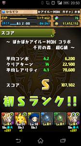 Screenshot_2015-09-09-20-50-33.png