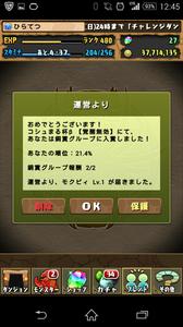 Screenshot_2015-10-23-12-45-02.png