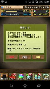 Screenshot_2015-10-23-12-44-54.png