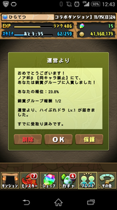 Screenshot_2015-11-13-12-43-11.png