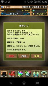 Screenshot_2015-11-13-12-43-19.png