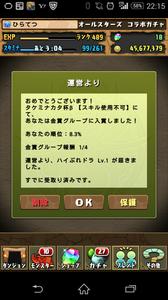Screenshot_2015-11-27-22-15-14.png