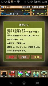 Screenshot_2015-11-27-22-15-30.png
