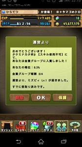 Screenshot_2015-11-27-22-15-43.png