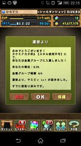 Screenshot_2015-11-27-22-15-55.png