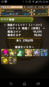 Screenshot_2015-11-30-22-49-19.png