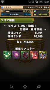 Screenshot_2016-06-10-12-24-53.png